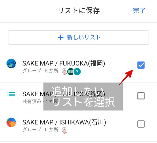sakemapに追加するときのリストの選択方法の画像