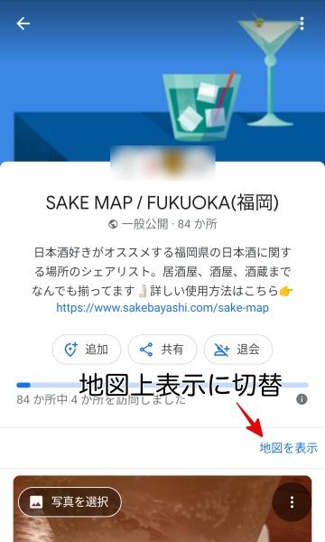 日本酒のシェアマップsakemapの地図上表示への切替ボタンの画像