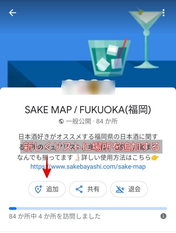 sakemapにお店を追加したいときは「追加」ボタンを押すことについて説明する画像