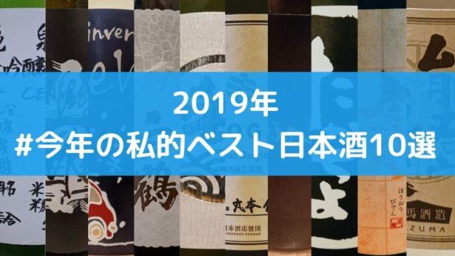 すぎたまの2019年今年の私的ベスト日本酒10選のアイキャッチ画像