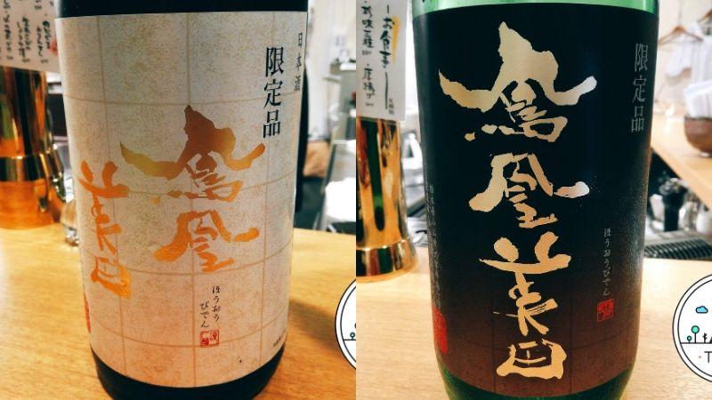 鳳凰美田の山田錦と五百万石の飲み比べの画像
