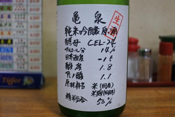 亀泉cel-24の表ラベルの画像