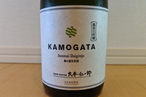 KAMOGATA純米大吟醸無濾過生原酒の表ラベルの画像