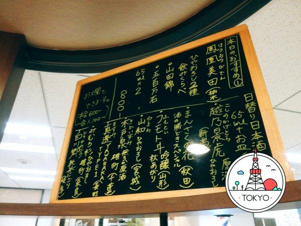 蔵よし(KURAYOSHI)有楽町店の日本酒メニュー画像
