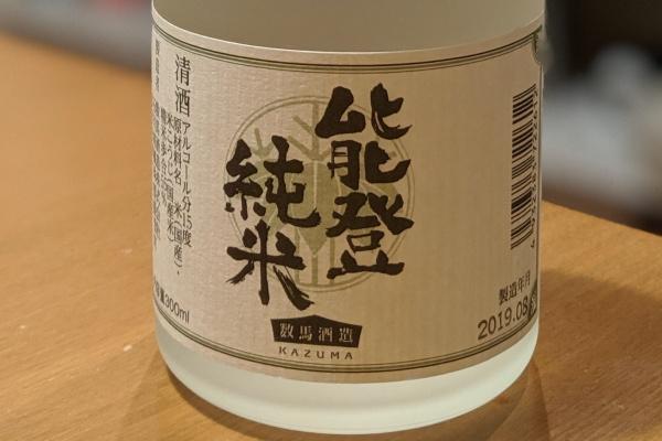 能登純米の表ラベルの画像