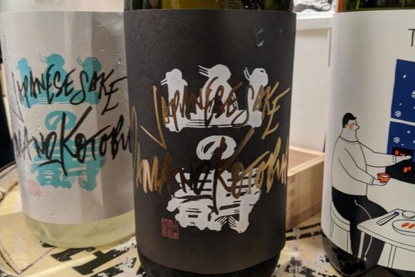 山の壽純米大吟醸の表ラベルの画像
