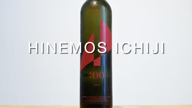 芳醇な旨味と酸味のおしゃれ系日本酒「HINEMOS ICHIJI」のアイキャッチ画像