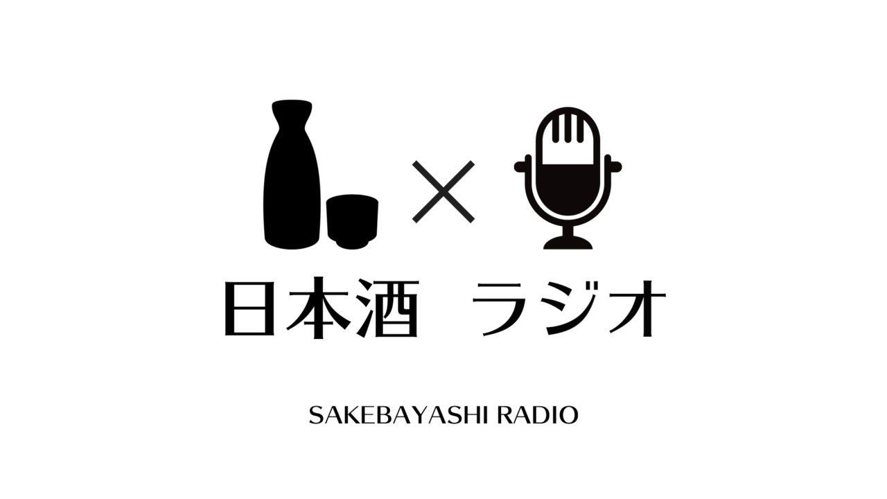 日本酒ラジオさけばやしラジオのstand.fmの配信一覧のアイキャッチ画像
