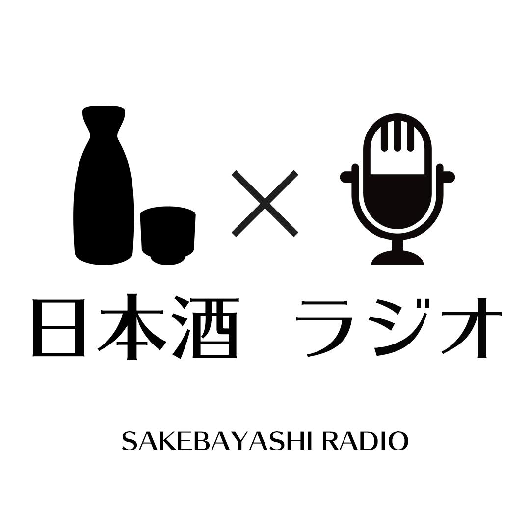 日本酒ラジオさけばやしラジオのアイキャッチ画像