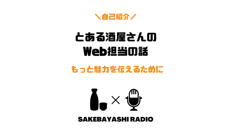 とある酒屋さんのWeb担当をやっている話【日本酒×Web】のアイキャッチ画像