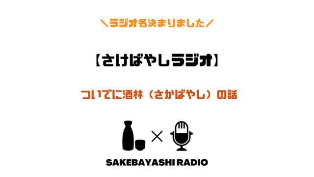 日本酒ラジオはじめましたとお店に吊るされている酒林についてのアイキャッチ画像