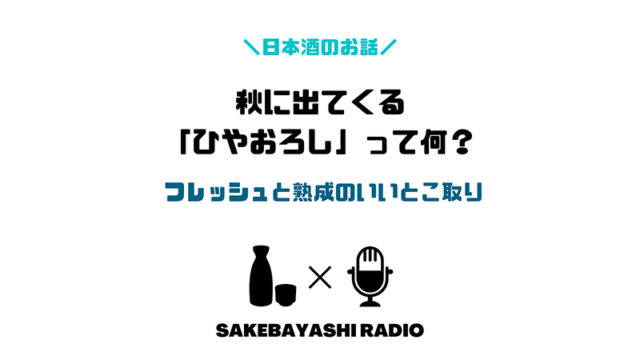 秋に出てくる日本酒の「ひやおろし」って何?のアイキャッチ画像