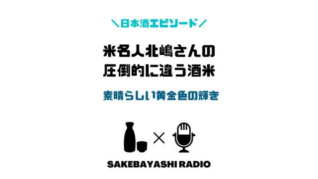 米名人北嶋さんの日本酒の酒米が圧倒的に他とは違った【愛情と情熱】のアイキャッチ画像