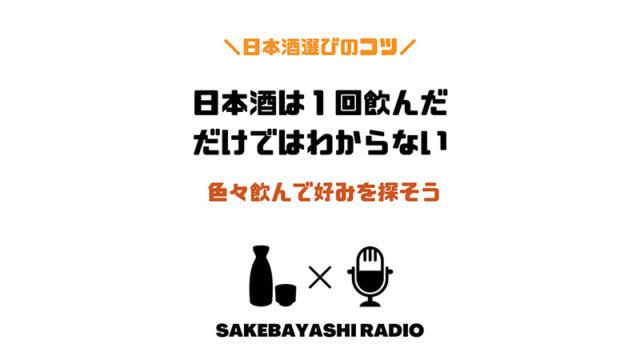 日本酒は1回飲んだだけではわからない【元々は日本酒が苦手だった】のアイキャッチ画像