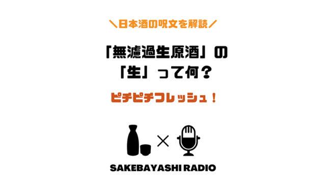 【日本酒の呪文を解読する】無濾過生原酒の「生」とは?のアイキャッチ画像