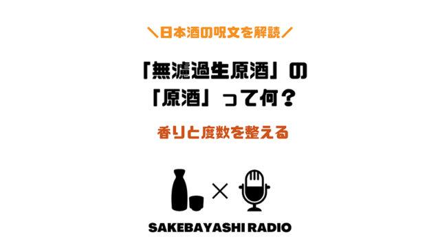 【日本酒の呪文を解読する】無濾過生原酒の「原酒」とは?のアイキャッチ画像