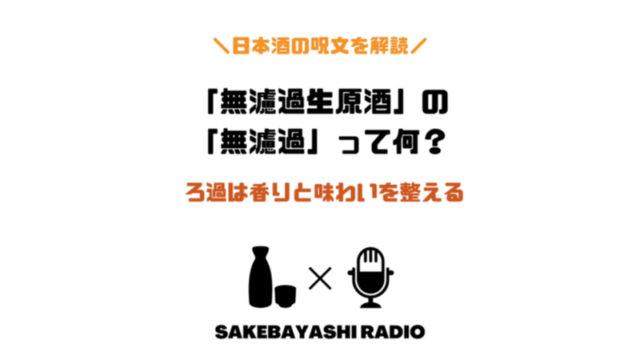 【日本酒の呪文を解読する】無濾過生原酒(むろかなまげんしゅ)の「無濾過」とは?のアイキャッチ画像