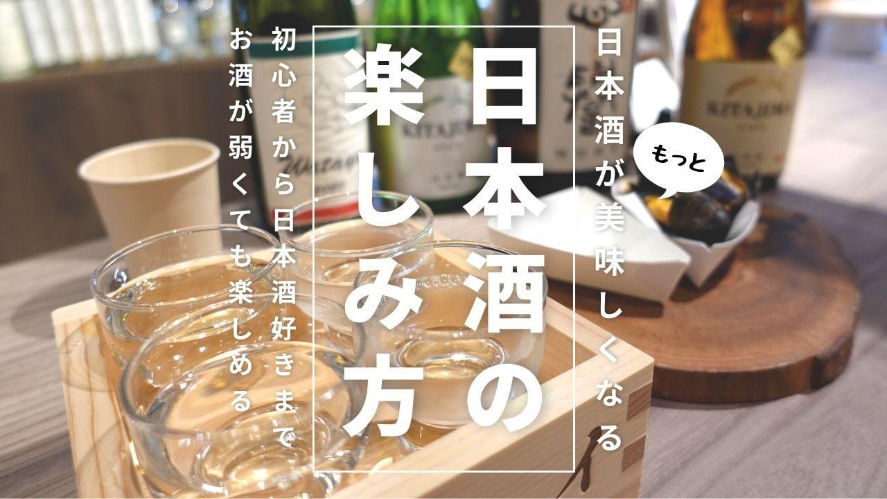 日本酒がもっと美味しくなる楽しみ方6選【お酒が弱くても楽しめる】のアイキャッチ画像