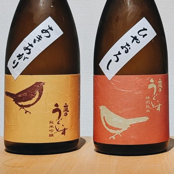 福岡県の日本酒庭のうぐいすのひやおろしとあきあがりの画像