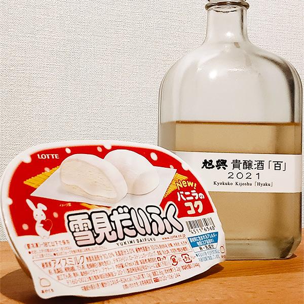 日本酒の旭興の貴醸酒「百」と雪見だいふくのペアリングの画像