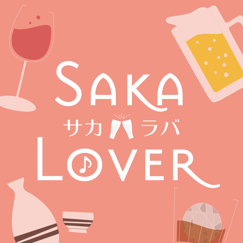 お酒のコミュニティー「サカラバ」のロゴ
